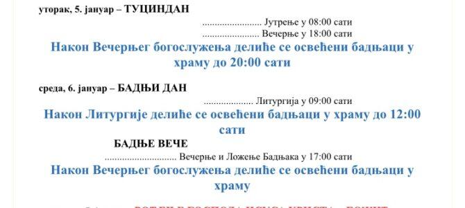 Распоред богослужења за јануар у храму Силаска Светог Духа на апостоле у Руми