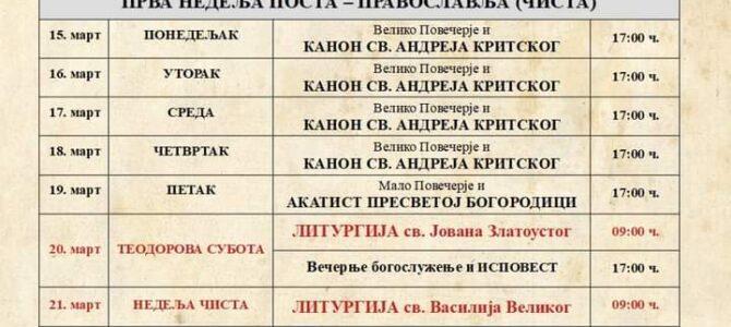 Распоред богослужења у храму Св. Василија Острошког у Беочину