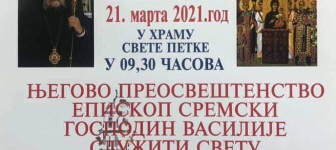 Најава: Света Архијерејска Литургија у храму Св. Петке у Новој Пазови