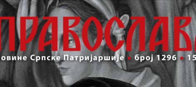 """Нови број """"Православља"""" – новина Српске Патријаршије"""