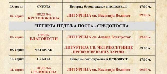 Најава: Распоред богослужења у храму Светог Василија Острошког у Беочину