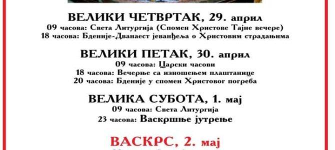 Распоред богослужења у храму Свете Тројице у Новој Пазови