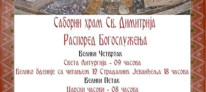 Распоред богослужења у храму Светог Димитрија у Сремској Митровици