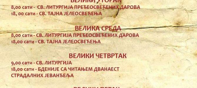 Распоред богослужења у храму Св. првомученика и архиђакона Стефана у Сремској Митровици