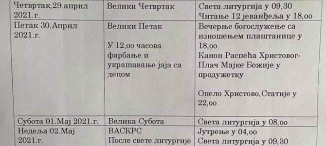 Распоред богослужења у храму Вазнесења Господњег у Руми