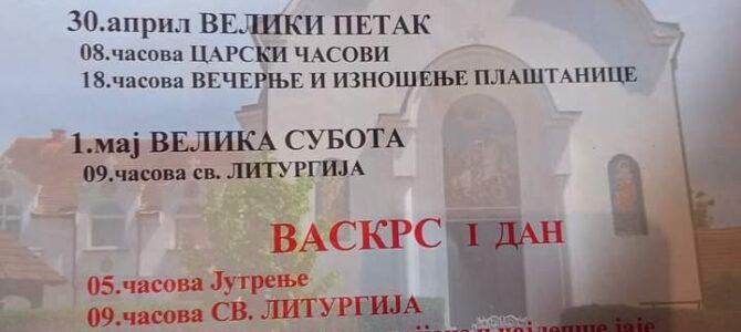 Распоред богослужења у храму Светог великомученика Георгија у Хртковцима