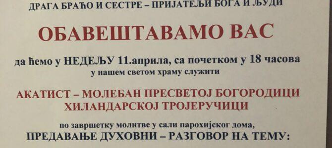 Најава: Молебан Пресветој Богородици Тројеручици у храму Св. Ћирила и Методија у Бусијама