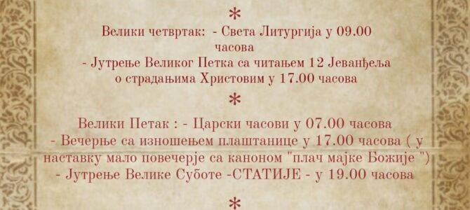 Распоред богослужења у манастиру Мала Ремета