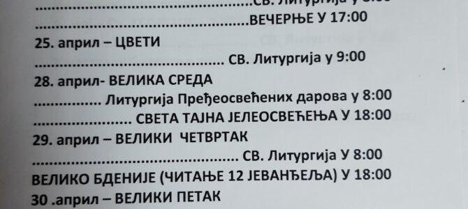 Најава: Распоред богослужења у храму Сабора Српских Светитеља у Руми