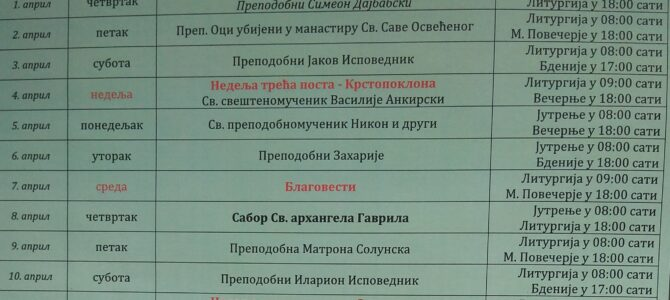 Распоред богослужења за април у храму Силаска Светог Духа на апостоле у Руми
