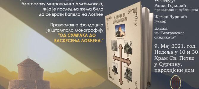 """Најава: Промоција књиге: """"ОД СУМРАКА ДО ВАСКРСЕЊА ЛОВЋЕНА"""""""