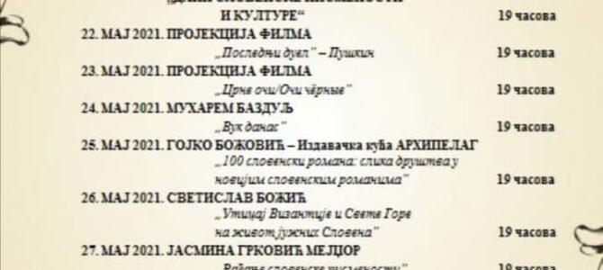"""Програм XI манифестације  """"Дани словенске писмености и културе"""""""