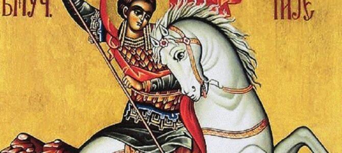 Свети великомученик и победоносац Георгије