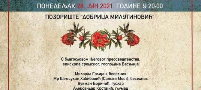 Најава: Свечана академија поводом Видовдана у Сремској Митровици