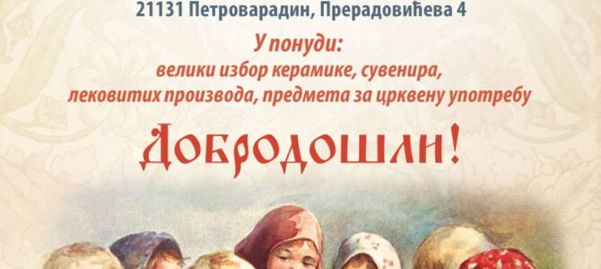 Најава: Продајна изложба у Петроварадину