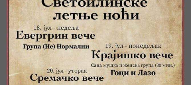 """Најава: """"Светоилинске летње ноћи""""  у храму у Старој Пазови"""