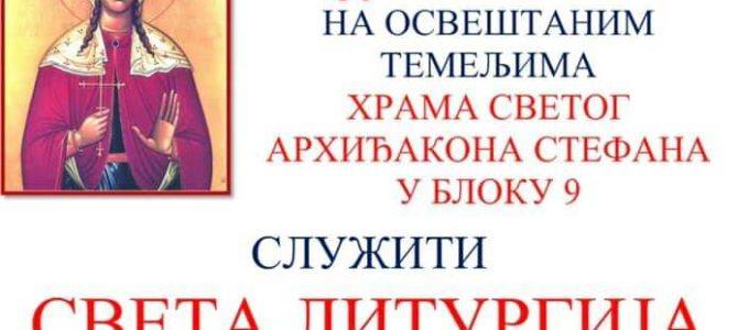 Најава: Света Литургија у Новој Пазови