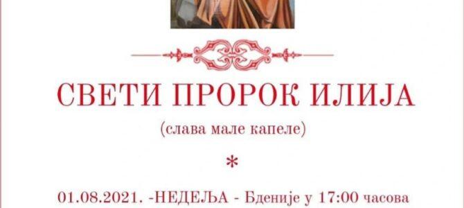 Најава: Сабор Светог Илије у манастиру Мала Ремета