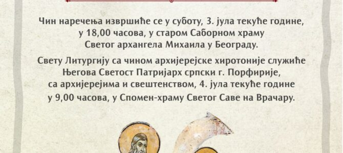 Прва хиротонија у Храму Светог Саве на Врачару