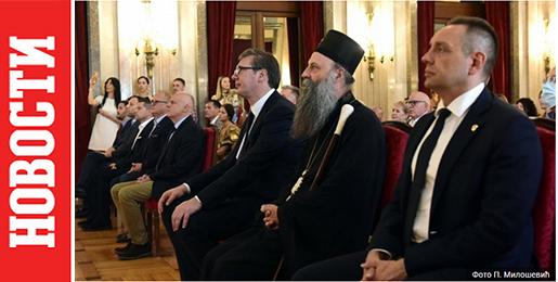 Патријарх Порфирије: Права Србија је Србија врлине