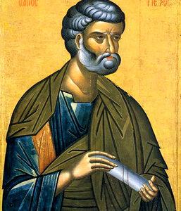 Свети aпостол Петар