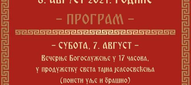 Најава: Храмовна слава у Сремској Митровици