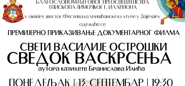 """Најава: Премијерно приказивање документарног филма """"Свети Василије Острошки – сведок Васкрсењаˮ"""