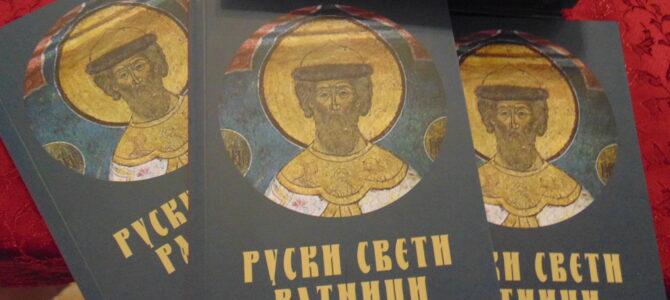 """Књига """"Руски свети ратници"""" представљена у цркви Свете Петке у Сурчину"""