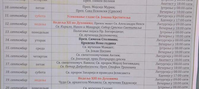 Распоред богослужења у храму Силаска Светог Духа на апостоле у Руми