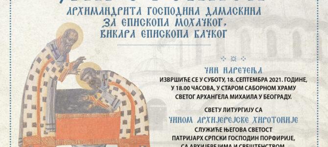 Најава: Хиротонија архимандрита Дамаскина за Епископа мохачког