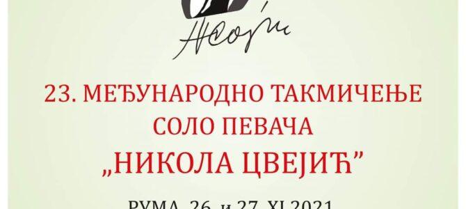 Најава: Међународно такмичење соло певача у Руми