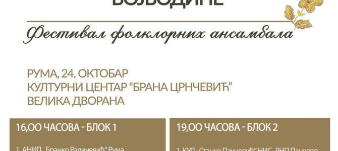 Најава: Фестивал музичких друштава Војводине