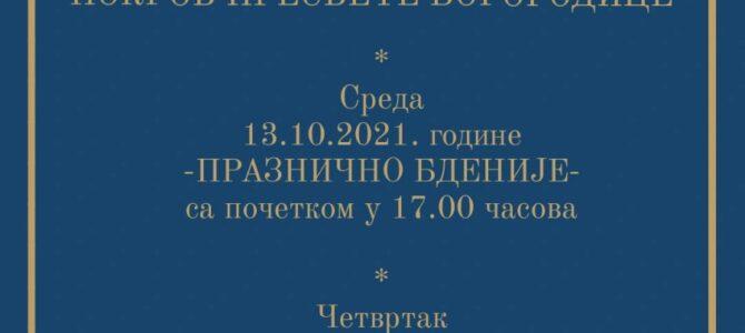 Најава: Слава манастира Мала Ремета