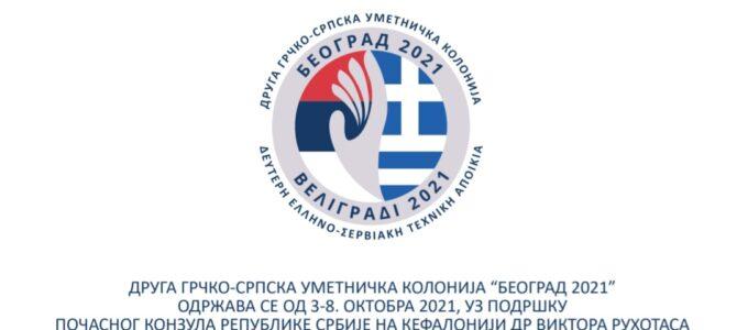 Најава: Завршна изложба друге грчко-српске уметничке колоније